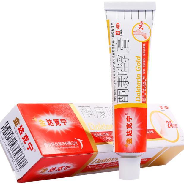 【金達克寧】 酮康唑乳膏 (15克裝)