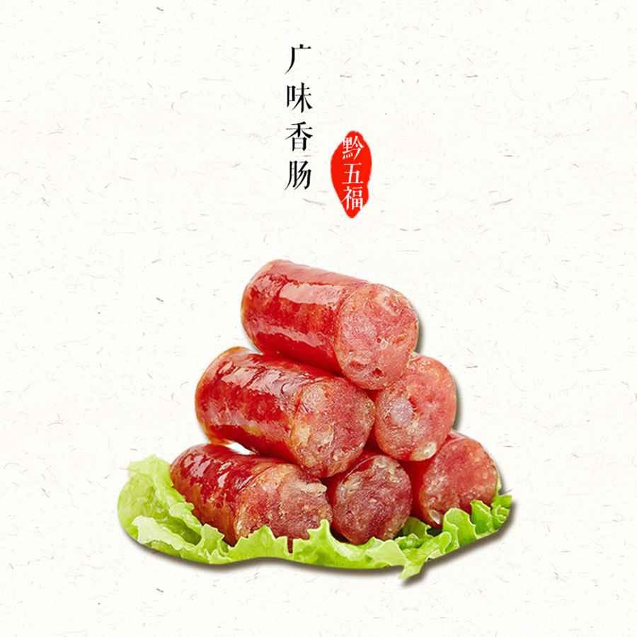 【黔五福】黔五福广味香肠(400g)
