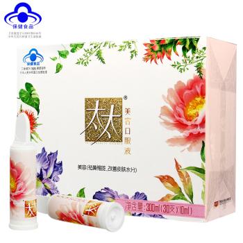 【太太】美容口服液(10ml*30支)