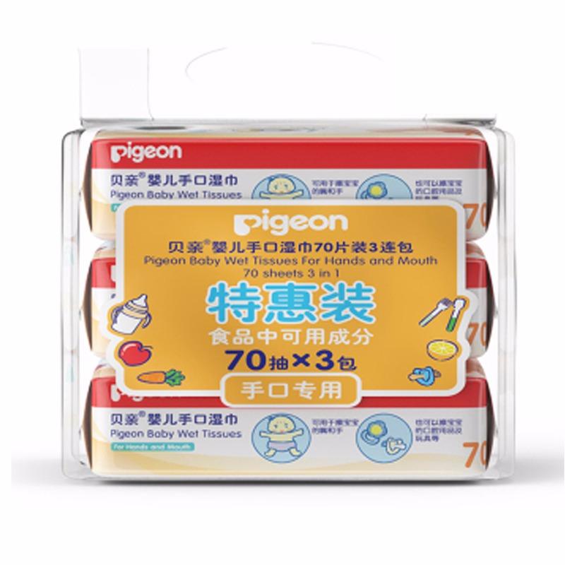 【贝亲】婴儿手口湿巾70片装 3连包(吉2)