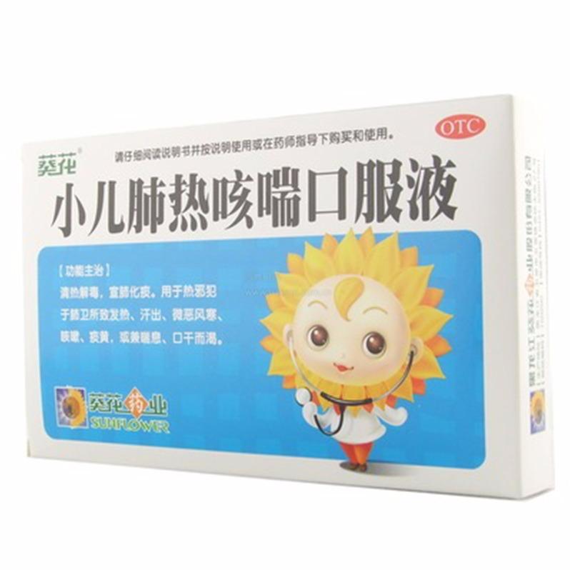 【葵花牌】 小兒肺熱咳喘口服液 (6支裝)