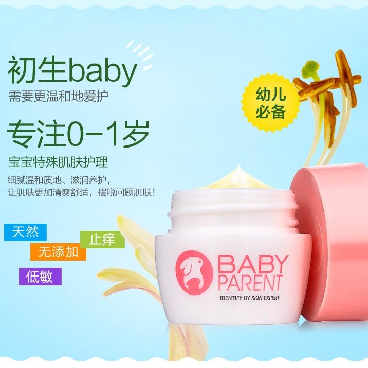 【諾必行】嬰寶幼兒特護膏(吉2)