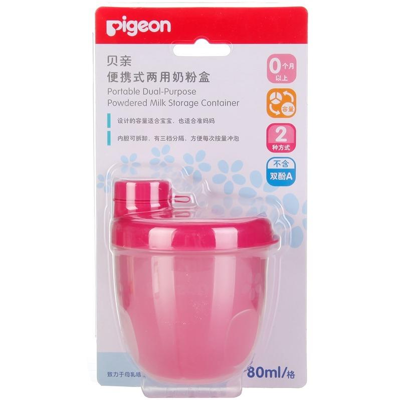 貝親便攜兩用奶粉盒(櫻花粉)