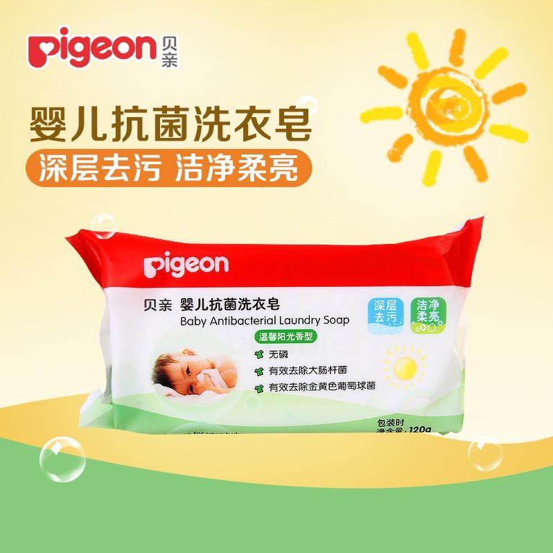 贝亲婴儿洗衣皂(温馨阳光香型)120g