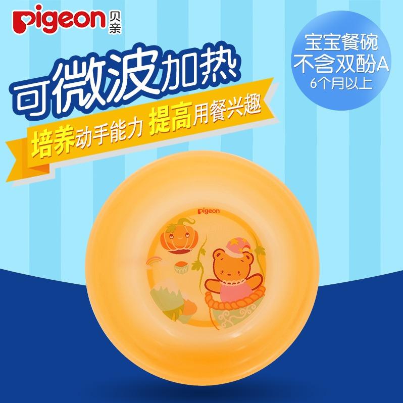 【贝亲】Little Coro宝宝餐碗(吉2)