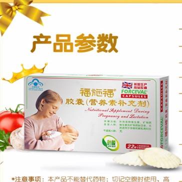 福施福膠囊(營養素補充劑)30粒+60片