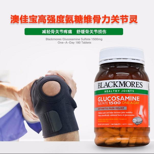 【Blackmores 澳佳寶 】 氨糖維骨力 關節靈  180片/瓶  澳洲直郵