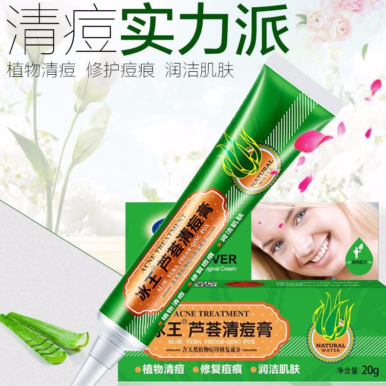 【冰王】清痘抑菌膏  20g