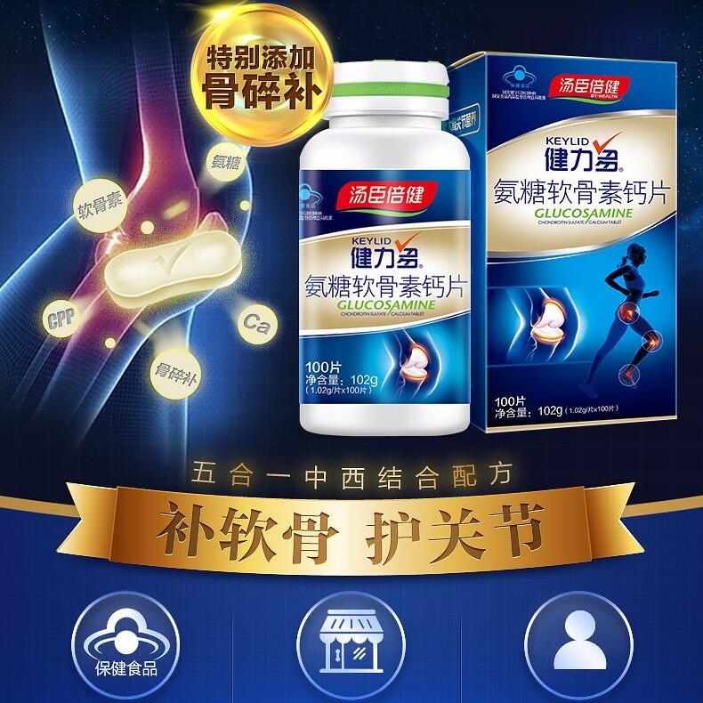 健康汇 · 汤臣倍健健力多氨糖软骨素钙片(70天装)