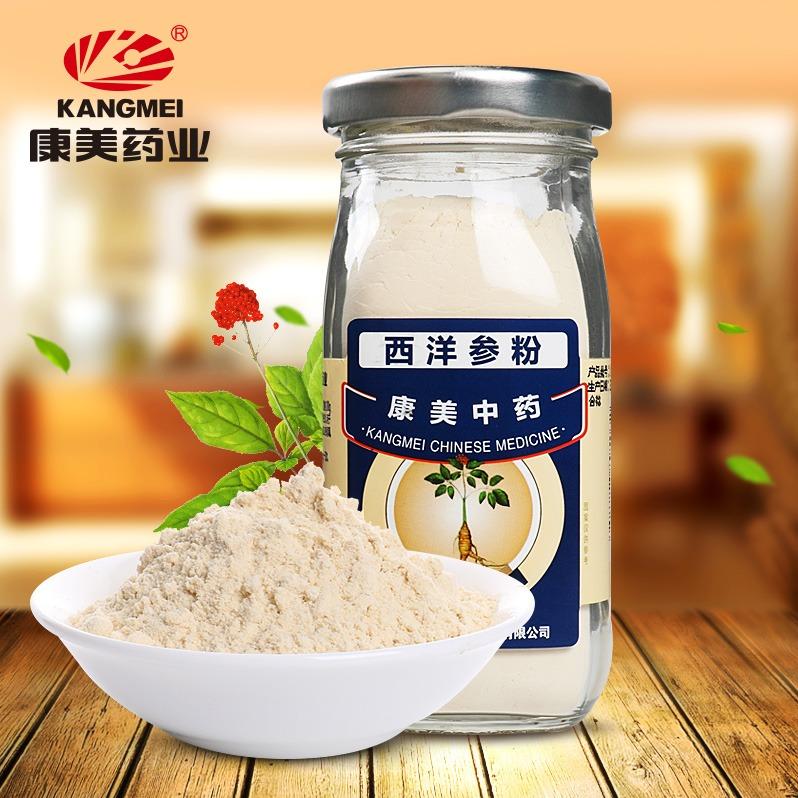 西洋参粉(康美)(88g) 滋阴生津、活血补气、提高免疫力、提神抗疲劳、提高记忆力、治疗糖尿病
