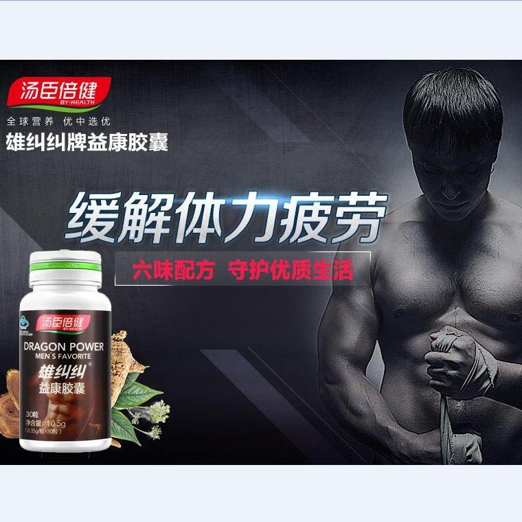 大健康 ·汤臣倍健雄纠纠益康胶囊90粒/瓶(康2)