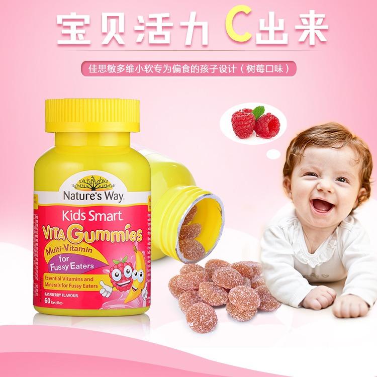 【 Nature's Way 】儿童复合维生素 挑食配方软糖 树莓味   60粒/瓶 澳洲直邮(吉2)