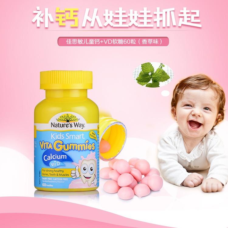 【 Nature's Way 】儿童维生素D+钙 咀嚼软糖 香草味 60粒 澳洲直邮(吉2)