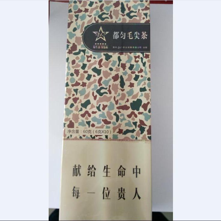 贵天下都匀毛尖茶(大彩卡纸盒)60g(6g*10)