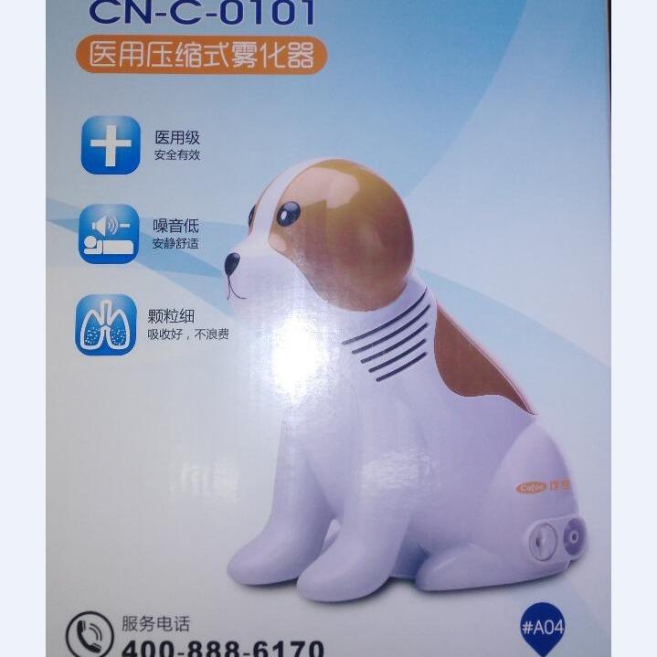 可孚医用压缩式雾化器(黄狗)CN-C-0101#A04