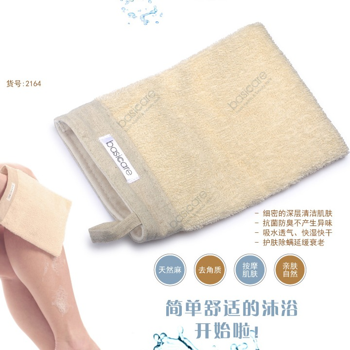 贝西凯尔搓澡巾(2306-BL)(统)