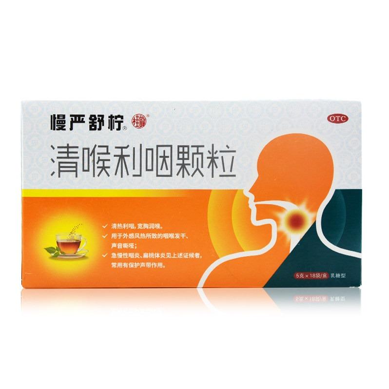 【慢严舒柠】清喉利咽颗粒 18袋 声音嘶哑 急慢性咽炎 咽喉炎药