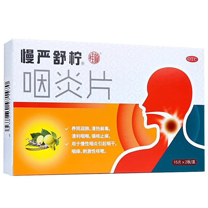 咽炎片(慢严舒柠)