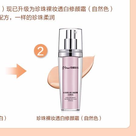 京潤珍珠裸妝透白修顏霜(自然色)30g