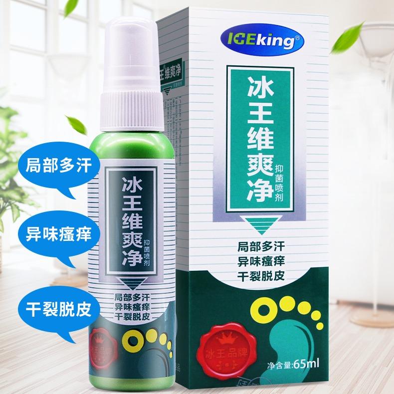 冰王维爽净抑菌喷剂.65ml 用于手足多汗、异味瘙痒、干裂脱皮等