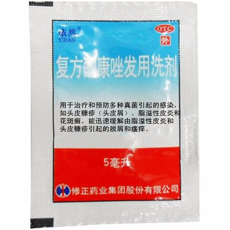 復方酮康唑發用洗劑(修正)RX