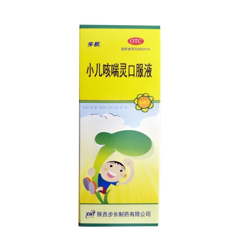 小儿咳喘灵口服液.100ml 宣肺、清热,止咳、祛痰。用于上呼吸道感染引起的咳嗽