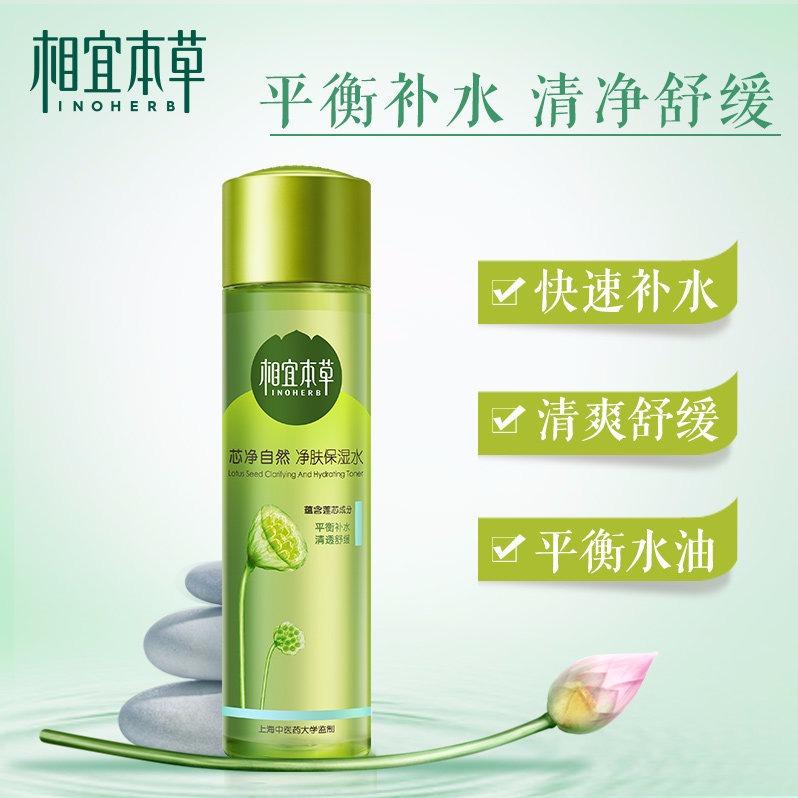 相宜本草芯凈自然凈膚保濕水200ml (統)