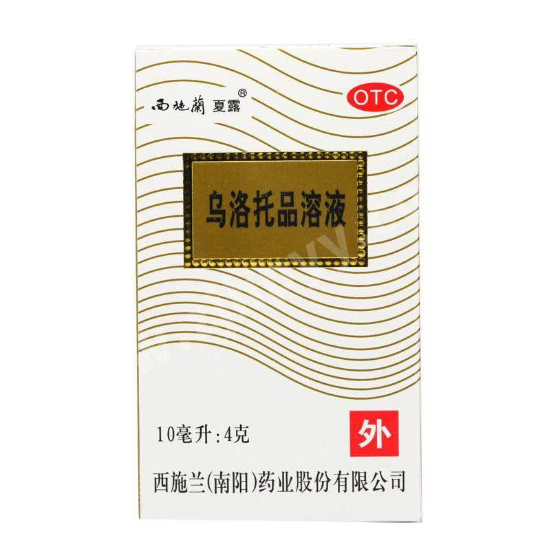 【西施蘭夏露】 烏洛托品溶液 (10毫升裝)