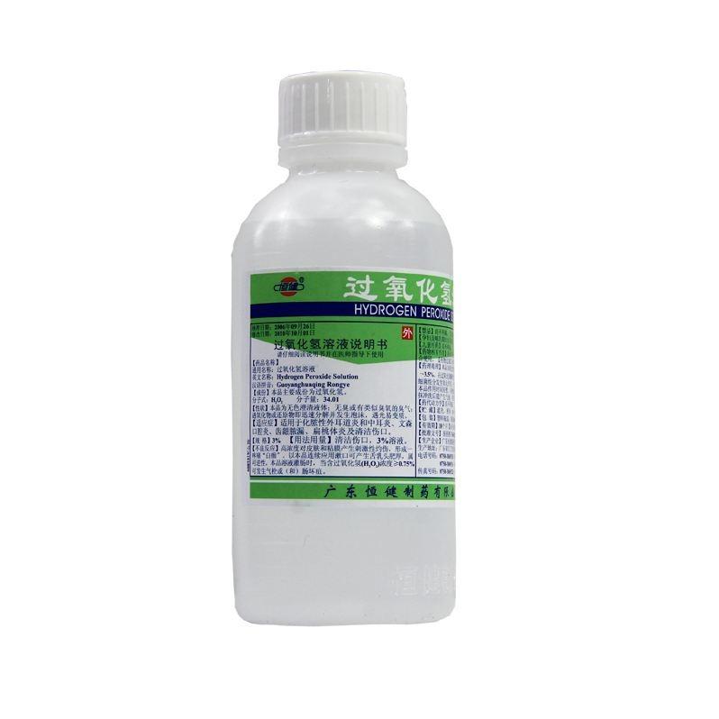 【廣東恒健】過氧化氫溶液