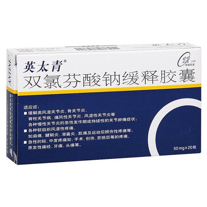 【英太青】双氯芬酸钠缓释胶囊RX