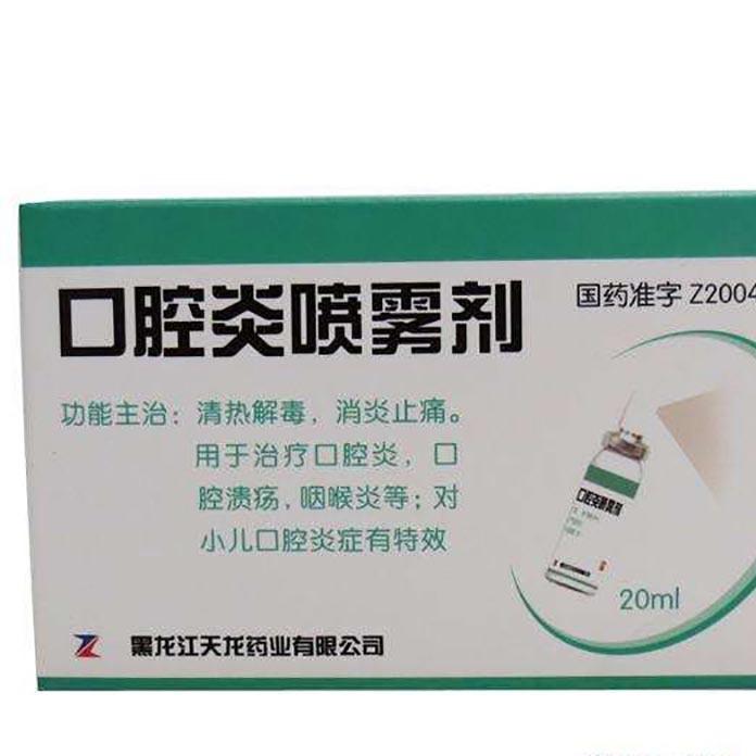 【天龍】口腔炎噴霧劑RX