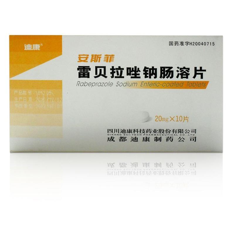【成都】雷貝拉唑鈉腸溶片20mg*5片RX