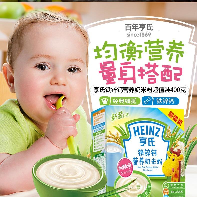 輔食惠 · 亨氏強化鐵鋅鈣營養奶米粉(吉2)(康3)