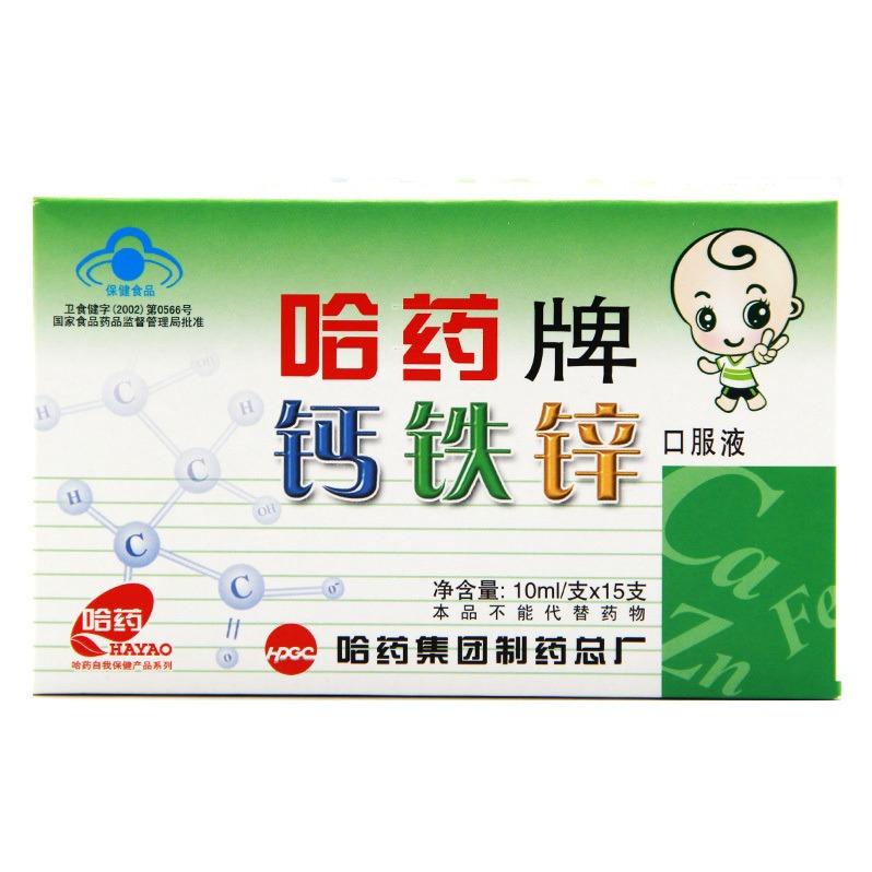 【哈药】钙铁锌口服液10ml*15支