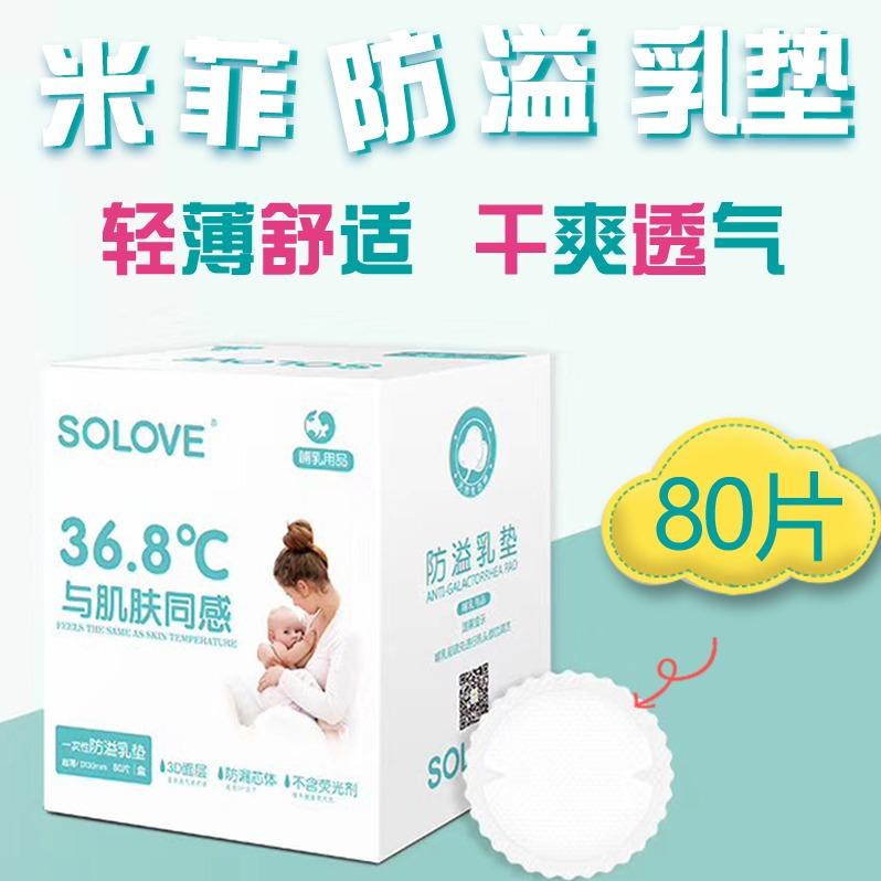 【米菲】  防溢乳墊  80片/盒   超薄、一次性防漏防溢乳貼、柔軟、透氣溢奶墊