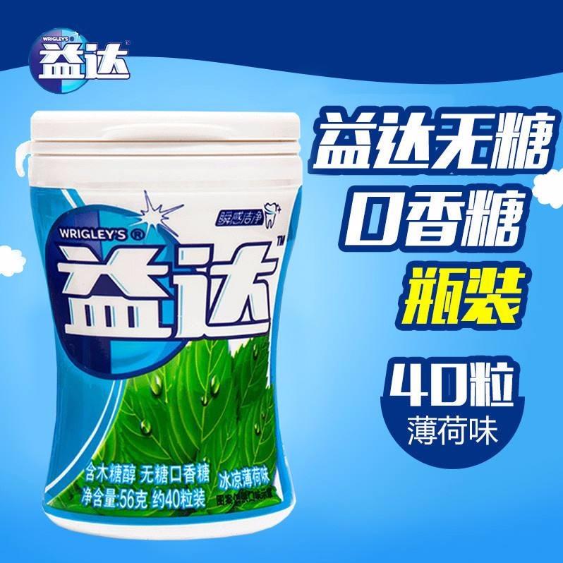 【益達】益達木糖醇40粒冰涼薄荷味