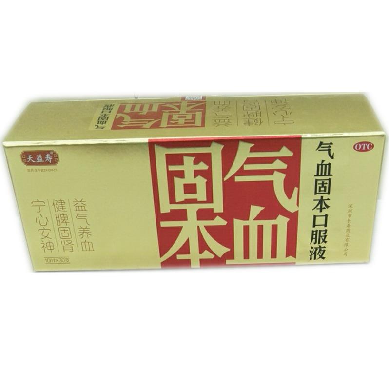 气血固本口服液(天益寿)