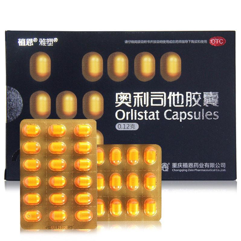 【雅塑】 奥利司他胶囊 (18粒装) 成人健康减肥,排油瘦身减肚腩