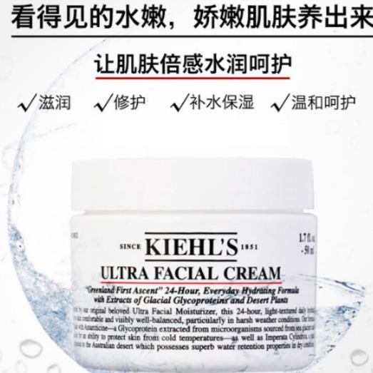 【香港直郵】Kiehl's/科顏氏 高保濕霜 125ml