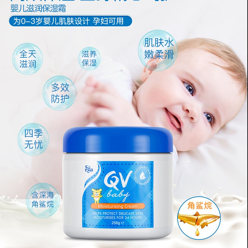 全球康健購·海外直郵【 Ego】 澳大利亞   QV 嬰兒兒童保濕乳霜   250g    滋潤保濕、多效修護、舒緩干燥、緩解紅癢