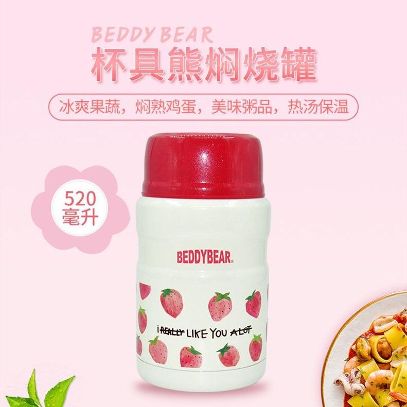 精致生活 · 【品牌直供】杯具熊焖烧罐不锈钢保温饭盒 500ml 红草莓款
