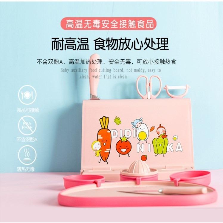 精致生活 · 迪迪尼卡Didinika辅食菜板套装宝宝菜刀具儿童多功能砧板婴儿专用案板(粉色)