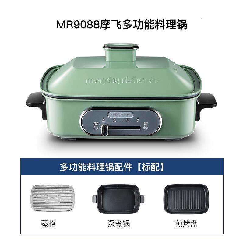 精致生活  英国摩飞多功能锅标配MR9088绿色