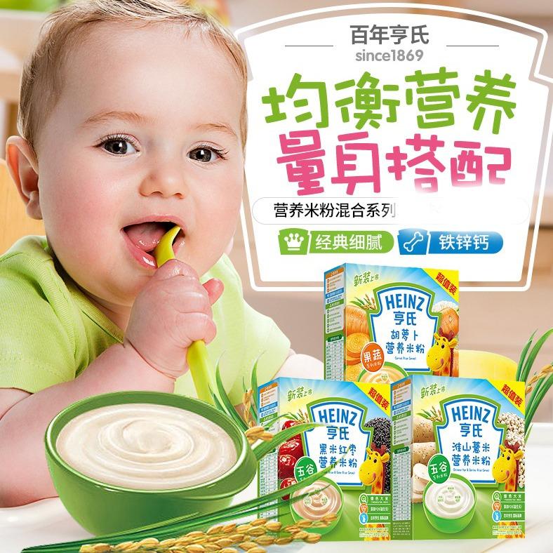輔食惠 · 亨氏胡蘿卜米粉  225g/盒     1盒裝