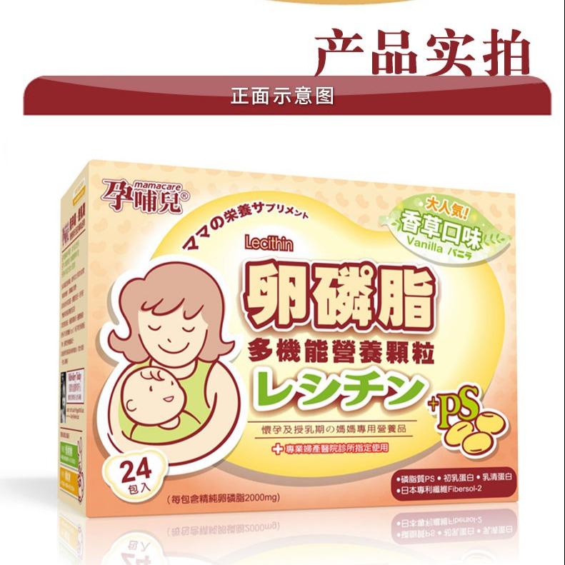 全球購·孕哺兒-卵磷脂多機能營養顆粒(4G*24)<臺灣館>