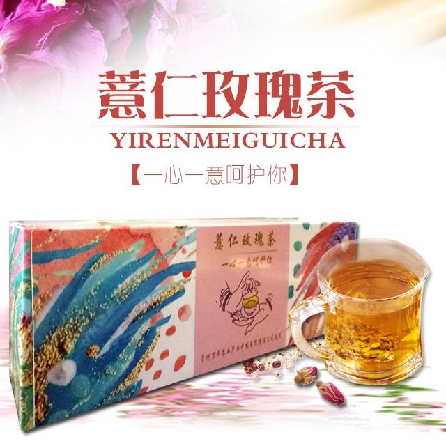 貴州·黔西南(興義·安龍)【金州特產】 薏仁玫瑰茶   9g/包*20包    袪濕  美容養顏