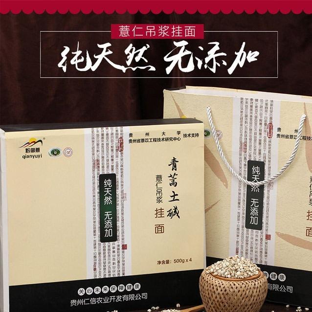 贵州·黔西南(兴义)【金州特产】 薏仁吊浆挂面   500g *4   礼盒装