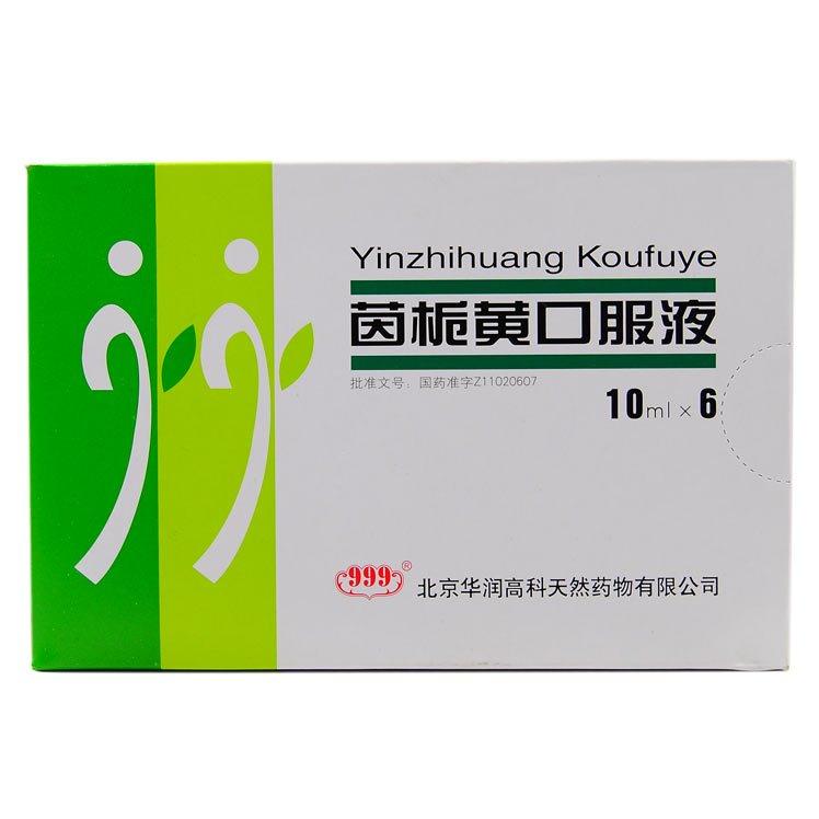 【北京華潤】茵梔黃口服液10ml*6支RX