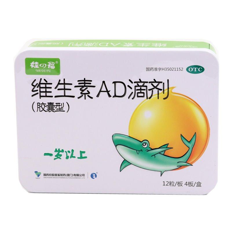 【娃四福】维生素AD滴剂创客