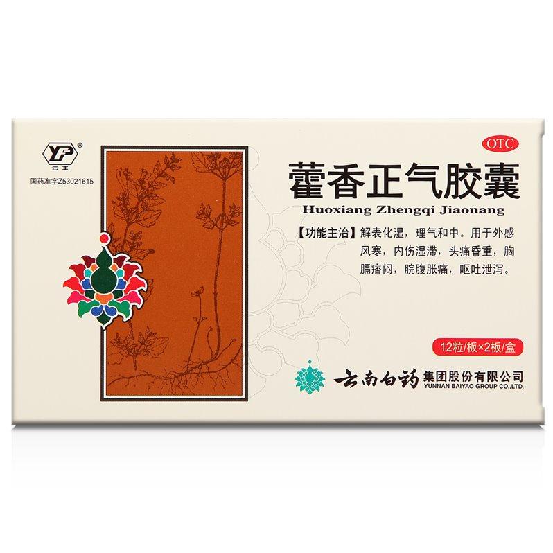 藿香正氣膠囊 .24粒 用于外感風寒,內傷濕滯,頭痛昏重,胸膈痞悶,脘腹脹痛,嘔吐泄瀉